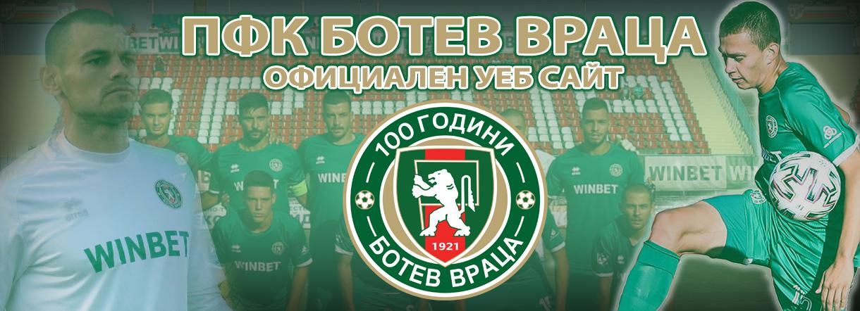 Футболен клуб Ботев Враца